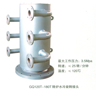 gq120t-180t转炉水冷旋转接头